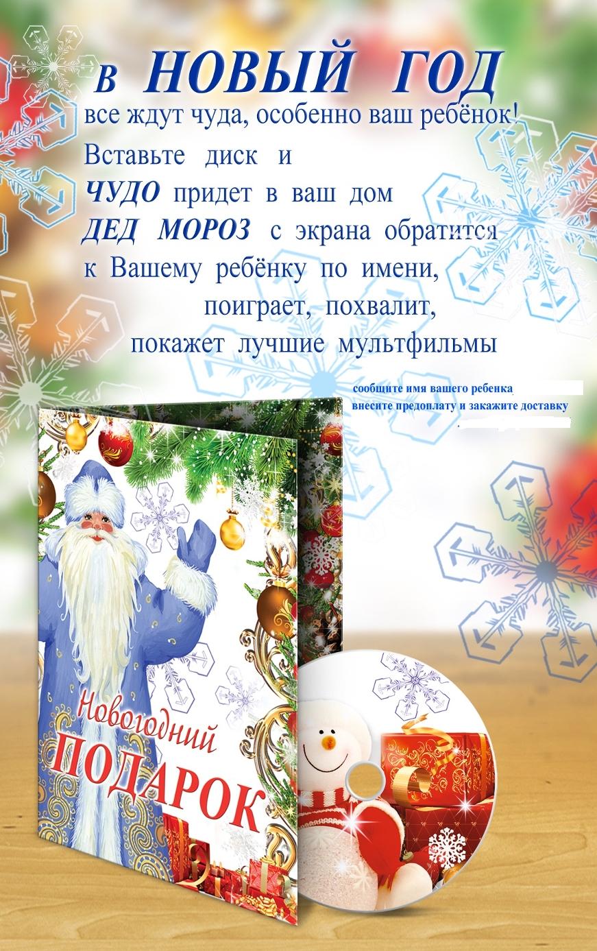 Новогодние поздравления от Деда Мороза и Снегурочки 80